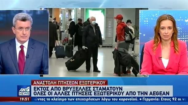 Διέκοψε κάθε σύνδεση με την Τουρκία η Ελλάδα, λόγω κορονοϊού