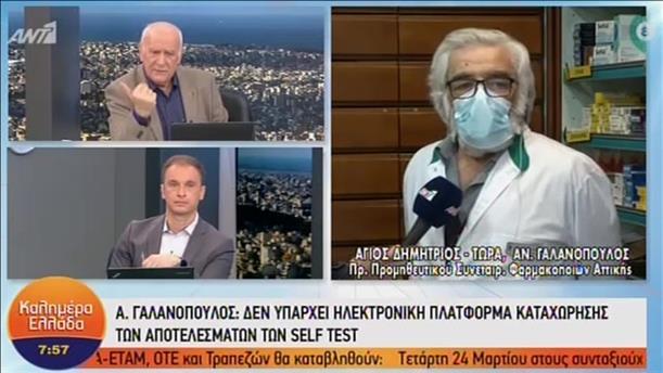 Ο Ανδρέας Γαλανόπουλος στην εκπομπή «Καλημέρα Ελλάδα»