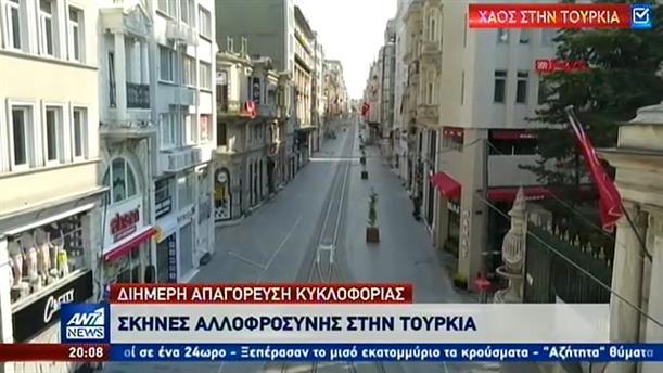 Έλληνες της Κωνσταντινούπολης στον ΑΝΤ1 για το ξαφνικό lockdown