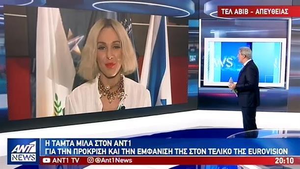 Η Τάμτα στον ΑΝΤ1 για τον ημιτελικό της Eurovision και την σέξι εμφάνιση της