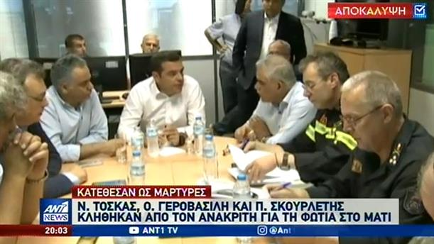 Οι καταθέσεις των υπουργών του ΣΥΡΙΖΑ για την φωτιά στο Μάτι