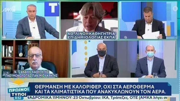 Αθηνά Λινού – ΠΡΩΙΝΟΙ ΤΥΠΟΙ - 24/10/2020