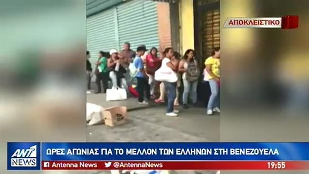Ώρες αγωνίας για τους Έλληνες που ζουν στη Βενεζουέλα
