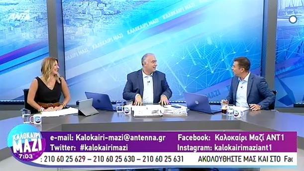 ΚΑΛΟΚΑΙΡΙ ΜΑΖΙ - 31/07/2019