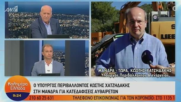 Κωστής Χατζηδάκης – ΚΑΛΗΜΕΡΑ ΕΛΛΑΔΑ – 19/06/2020
