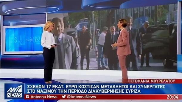 Σφοδρή κόντρα για τους μετακλητούς υπαλλήλους επί κυβέρνησης ΣΥΡΙΖΑ