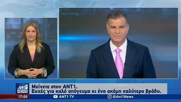 ANT1 NEWS 28-08-2020 ΣΤΗ ΝΟΗΜΑΤΙΚΗ