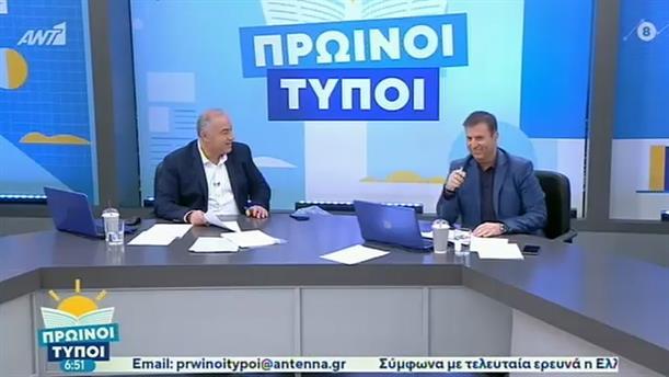 ΠΡΩΙΝΟΙ ΤΥΠΟΙ - 15/03/2020