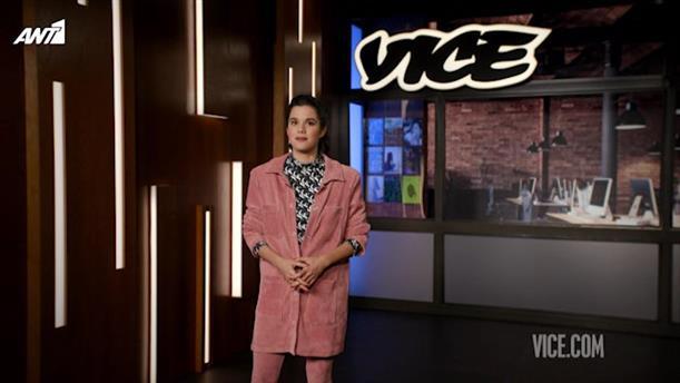 VICE – Επεισόδιο 22 – 8ος κύκλος