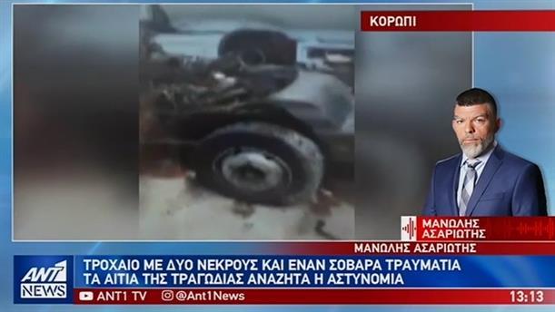 Τα αίτια της φονικής σύγκρουσης βυτιοφόρου με φορτηγό αναζητούν οι Αρχές