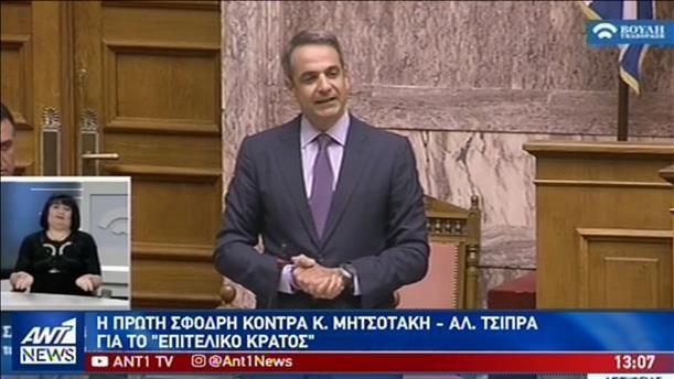 Κόντρα Μητσοτάκη – Τσίπρα για το επιτελικό κράτος