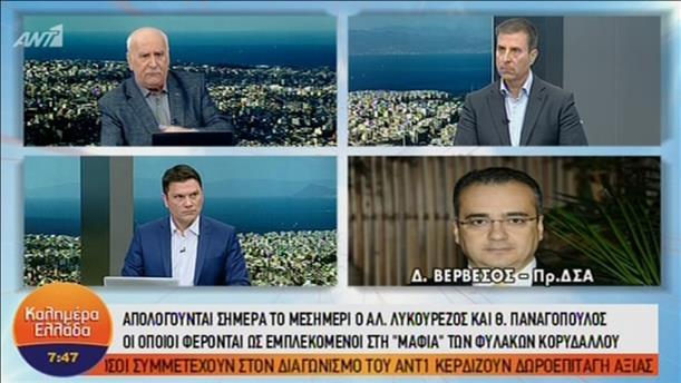 """Ο Πρ. του Δικηγορικού Συλλόγου Αθηνών στην εκπομπή """"Καληέρα Ελλάδα"""""""