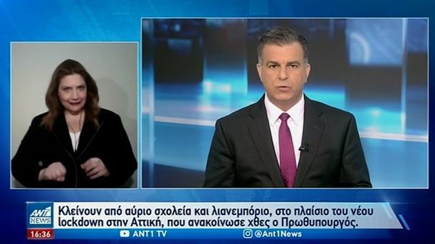ANT1 NEWS 10-02-2021 ΣΤΗ ΝΟΗΜΑΤΙΚΗ