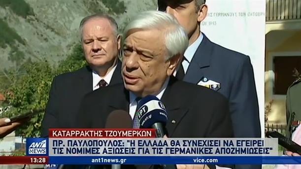 Παυλόπουλος: μέχρι την τελική δικαίωση ο αγώνας για τις γερμανικές αποζημιώσεις