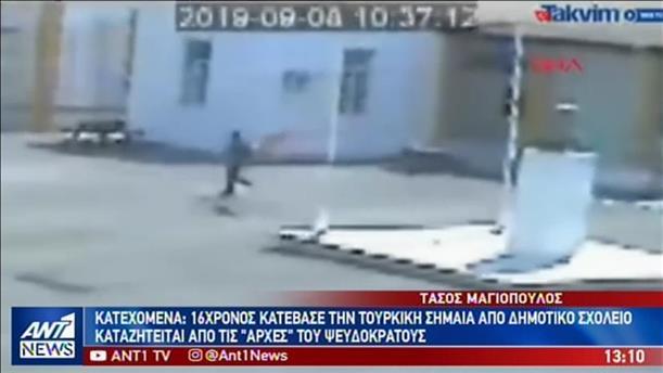 Ανήλικος Κύπριος κατέβασε τουρκική σημαία στα Κατεχόμενα