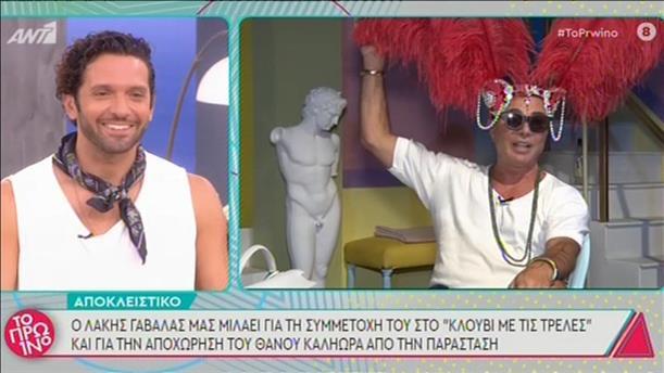 Ο Λάκης Γαβαλάς στην εκπομπή «Το Πρωινό»