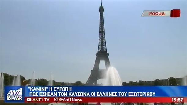Έλληνες που ζουν ανά την Ευρώπη περιγράφουν στον ΑΝΤ1 «το μαρτύριο του καύσωνα»