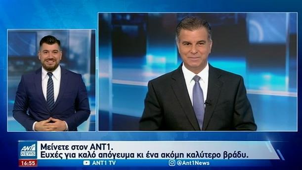 ANT1 NEWS 24-10-2020 ΣΤΗ ΝΟΗΜΑΤΙΚΗ