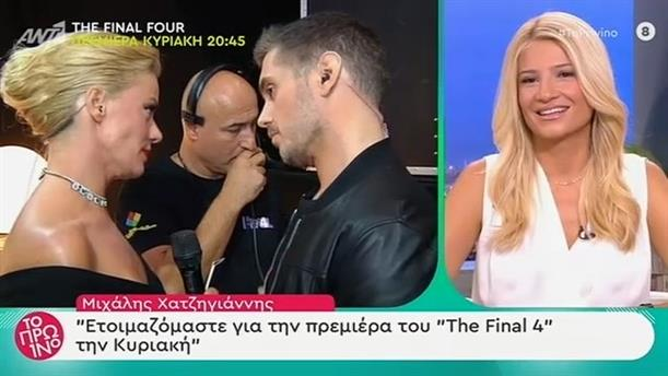 The Final Four - Λίγο πριν την μεγάλη πρεμιέρα - Το Πρωινό - 04/10/2019