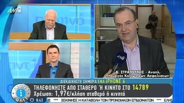 Πρωινό ΑΝΤ1 – Εκπομπή - 02/02/2015
