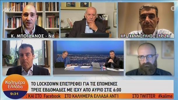 """Μπογδάνος- Γιαννούλης στην εκπομπή """"Καλημέρα Ελλάδα"""""""