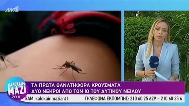 Δύο νεκροί από τον ιό του Δυτικού Νείλου - ΚΑΛΟΚΑΙΡΙ ΜΑΖΙ – 02/08/2019