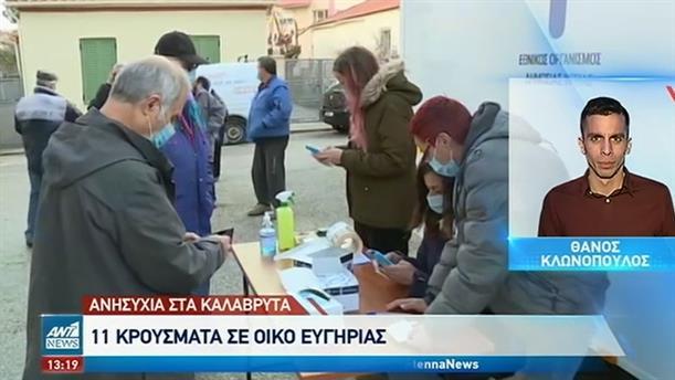 Κορονοϊός: κρούσματα σε γηροκομείο στα Καλάβρυτα