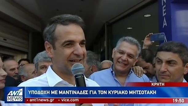 Άνοιγμα Μητσοτάκη από την Κρήτη σε ψηφοφόρους άλλων κομμάτων