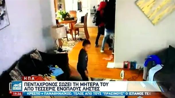 Πεντάχρονος έσωσε την μητέρα του από ένοπλους ληστές
