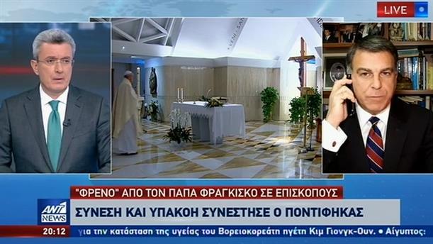 Πήρε το φραγγέλιο ο Πάπας για όσους ζητούν άνοιγμα των ναών