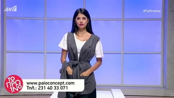ΜΟΔΑ – ΤΟ ΠΡΩΙΝΟ – 29/10/2018