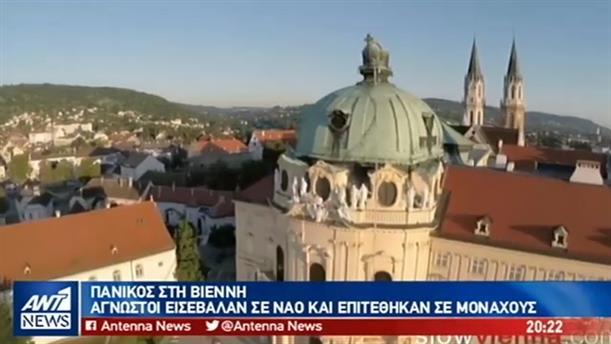 Μαχαίρωσαν μοναχούς σε εκκλησία στην Βιέννη