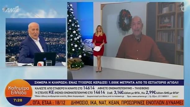 ΚΑΙΡΟΣ – ΚΑΛΗΜΕΡΑ ΕΛΛΑΔΑ - 16/12/2019
