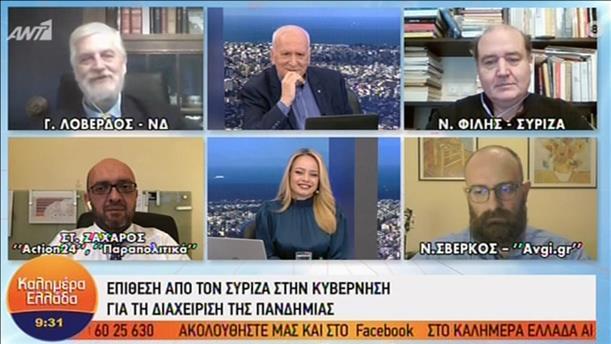"""Γιάννης Λοβέρδος - Νίκος Φίλης στην εκπομπή """"Καλημέρα Ελλάδα"""""""