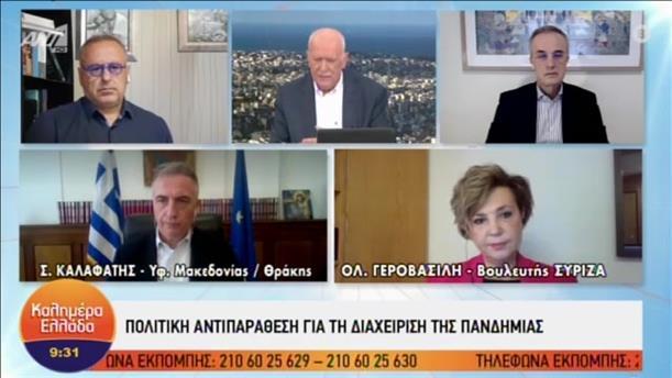 """Καλαφάτης - Γεροβασίλη στην εκπομπή """"Καλημέρα Ελλάδα"""""""