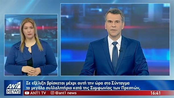 ANT1 NEWS 20-01-2019 ΣΤΗ ΝΟΗΜΑΤΙΚΗ