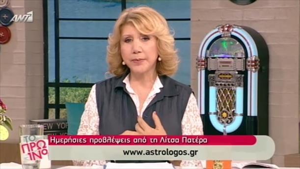 Αστρολογία - 06/05/2015