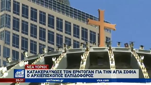 """""""Κεραυνοί"""" κατά Ερντογάν από τον Αρχιεπίσκοπο Αμερικής Ελπιδοφόρο"""