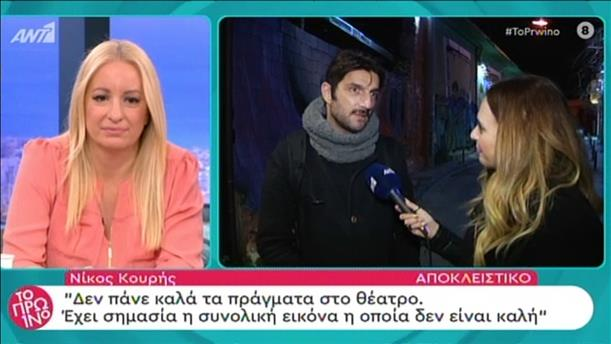 """Νίκος Κουρής στο """"Πρωινό"""": δεν πάνε καλά τα πράγματα στο θέατρο"""