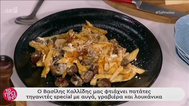 Πατάτες τηγανητές special με αυγά, γραβιέρα και λουκάνικα
