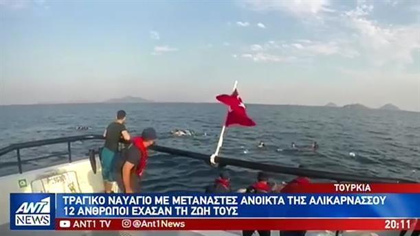 Νέα τραγωδία με μετανάστες στο Αιγαίο