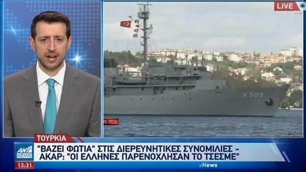 Η Τουρκία «δυναμιτίζει» τις διερευνητικές επαφές