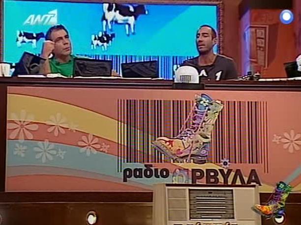 Ράδιο Αρβύλα 05-10-2009