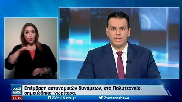 ANT1 NEWS 13-11-2020 ΣΤΗ ΝΟΗΜΑΤΙΚΗ
