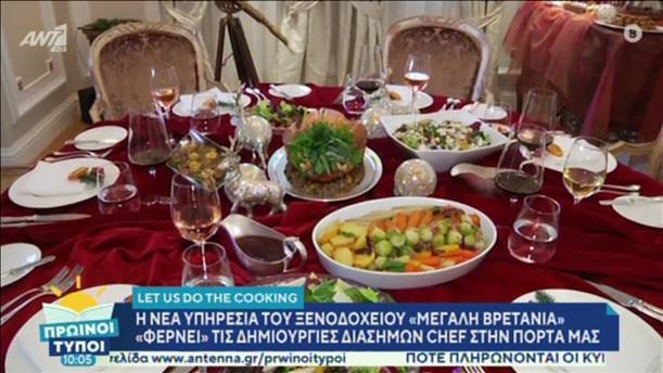 Η «Μεγάλη Βρεταννία» «φέρνει» δημιουργίες διάσημων chef στην πόρτα μας