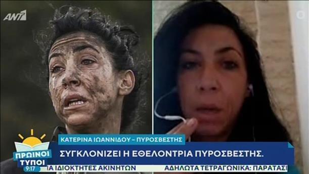 """Η Κατερίνα Ιωαννίδου στην εκπομπή """"Πρωινοί Τύποι"""""""
