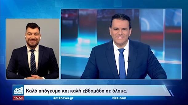 ANT1 NEWS 30-05-2021 ΣΤΗ ΝΟΗΜΑΤΙΚΗ