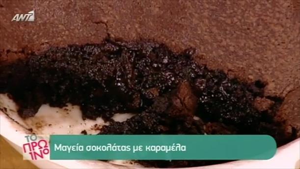 Μαγεία σοκολάτας με καραμέλα