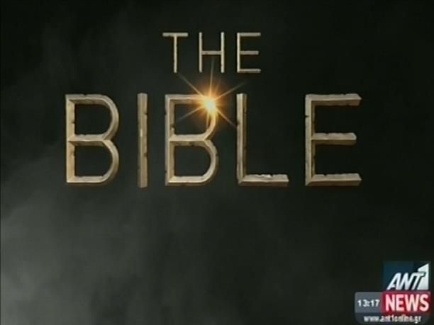 """Έρχεται στον ΑΝΤ1 η """"Βίβλος"""""""