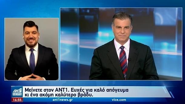 ANT1 NEWS 28-02-2021 ΣΤΗ ΝΟΗΜΑΤΙΚΗ